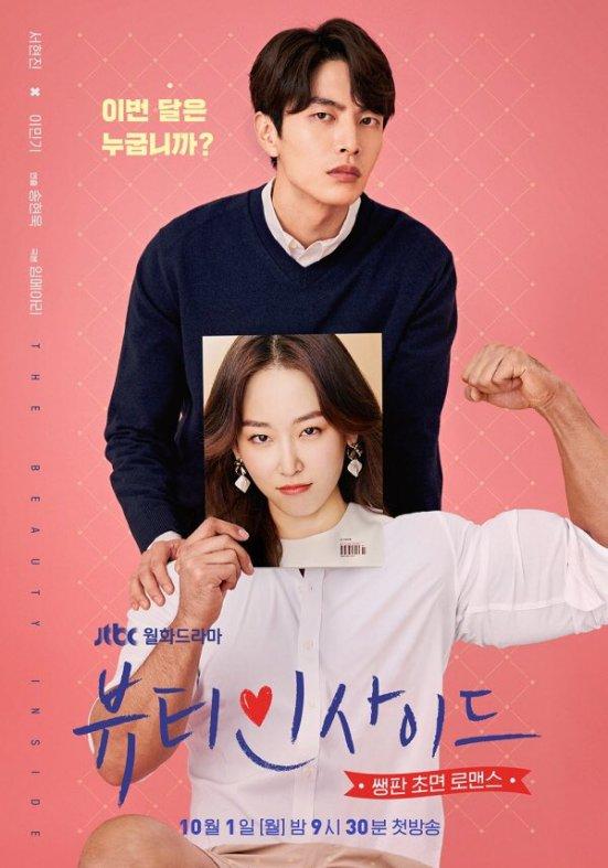 Beauty_Inside_(jTBC)-2018-02