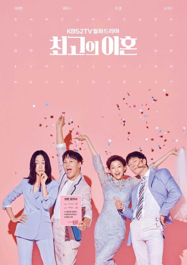 Matrimonial_Chaos-KBS2-2018-01
