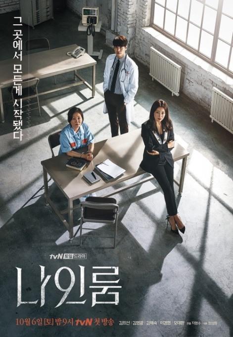 Room_No._9-tvN-2018-01