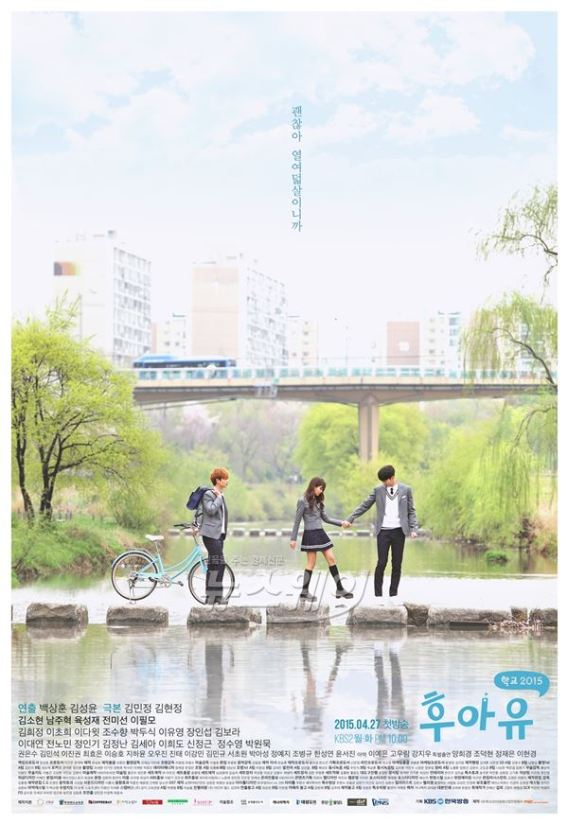Who_Are_You_-_School_2015KBS22015-3 (1)