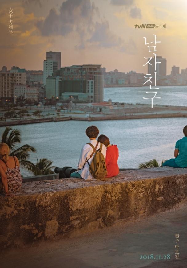 Encounter-tvN-2018-01
