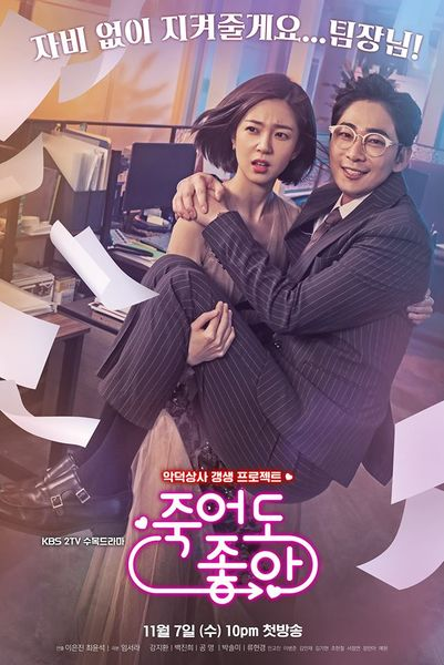 Feel_Good_to_Die-KBS2-2018-01