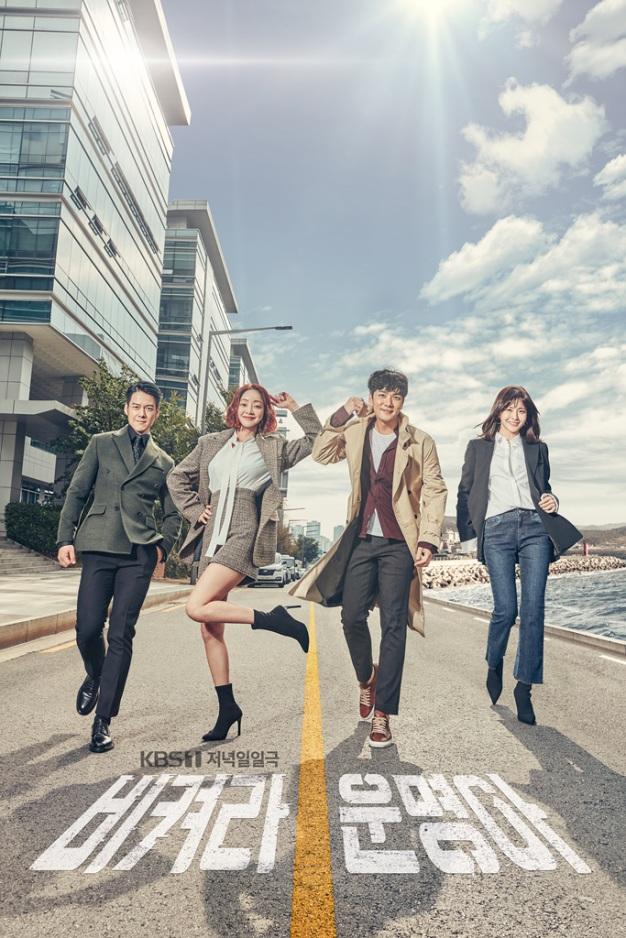 It's_My_Life-KBS1-2018-02