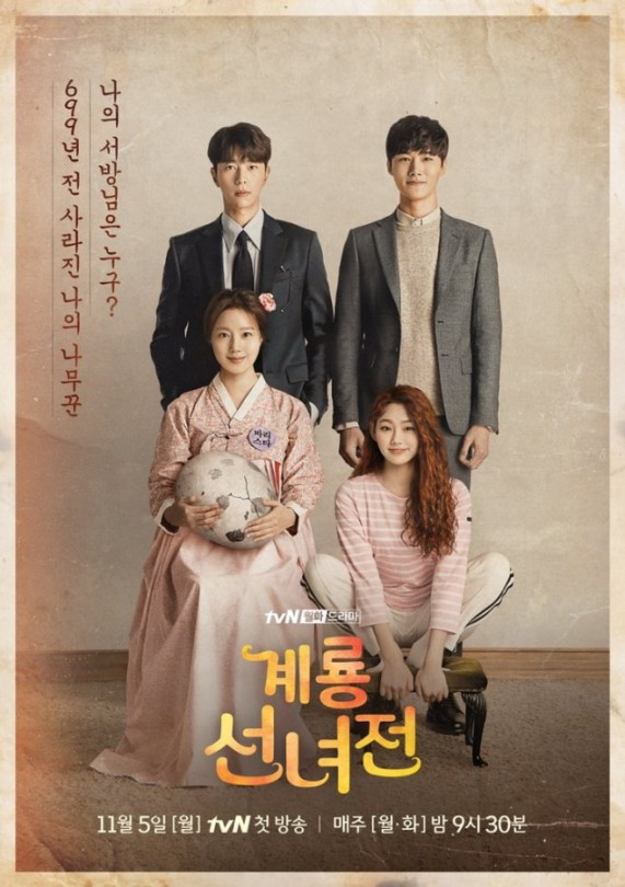 Mama_Fairy_and_the_Woodcutter-TVN-2018-01