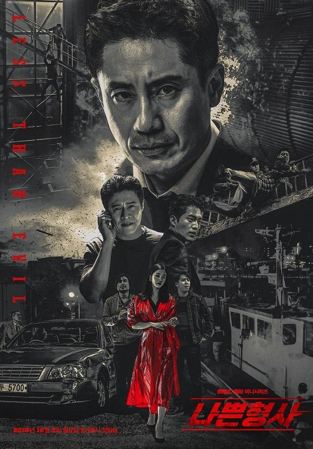 Less_than_Evil-MBC_2018-01