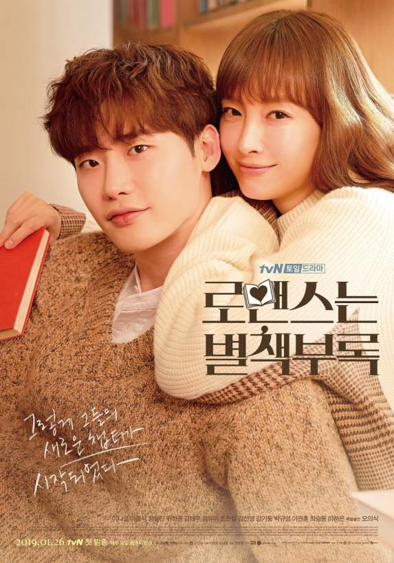 Romance_is_a_Bonus_Book-TVN-2019-3