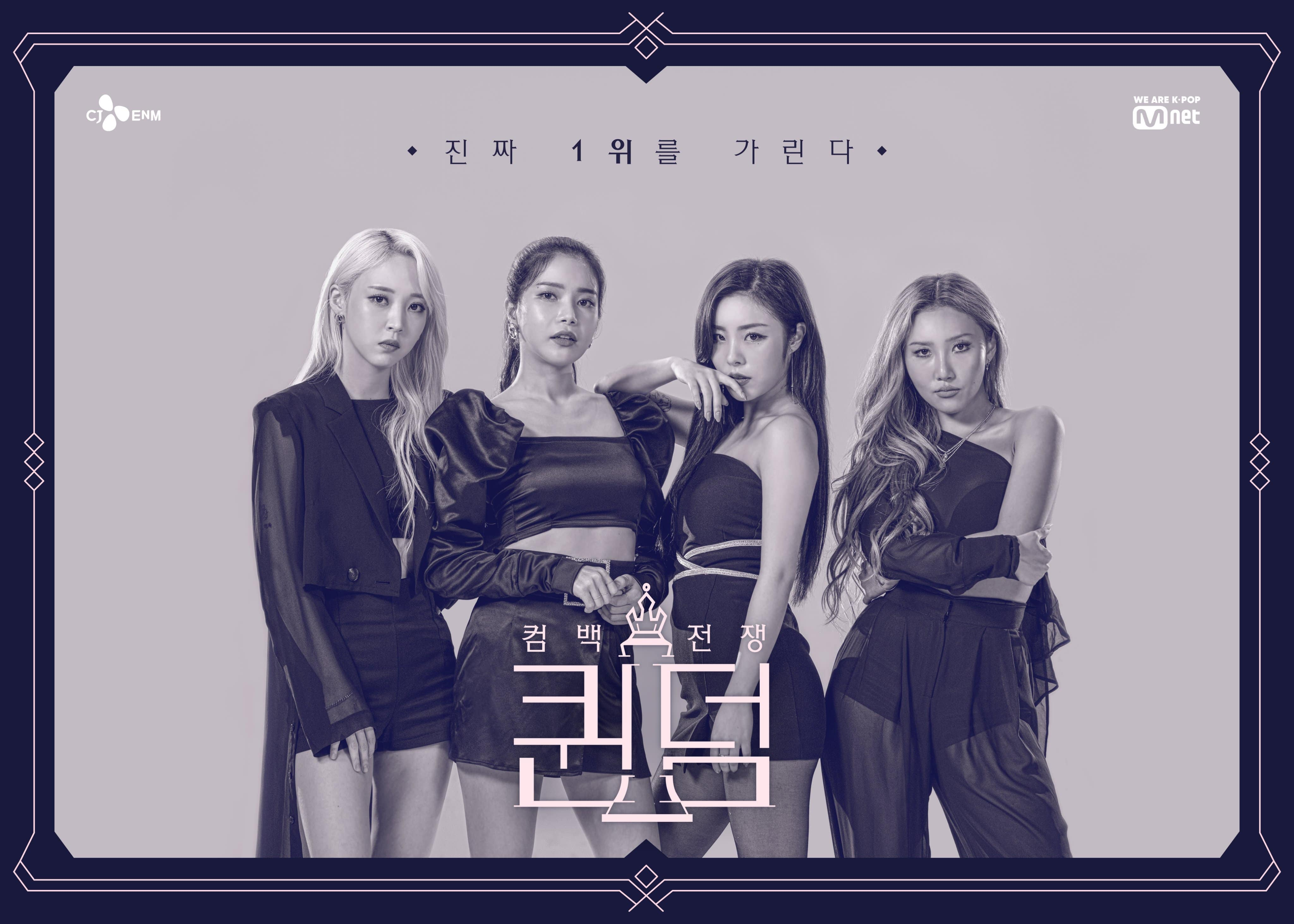 Queendom temporada 1 Mamamoo